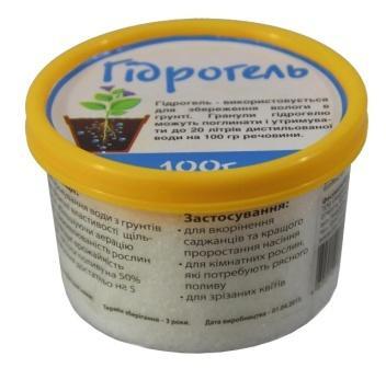 Гідрогель для рослин.
